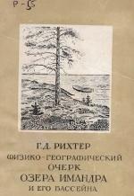 Физико-географический очерк озера Имандра и его бассейна