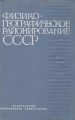 Физико-географическое районирование СССР (характеристика региональный единиц)