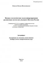 Физико-геологические модели формирования рудоносных систем юга Дальнего Востока России