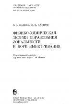 Физико-химическая теория образования зональности в коре выветривания