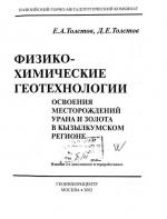 Физико-химические геотехнологии освоения месторождений урана и золота в Кызылкумском регионе