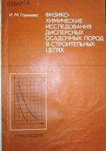 Физико-химические исследования дисперсных осадочных пород в строительных целях