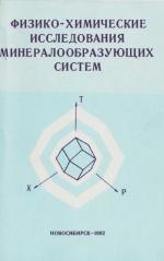 Физико-химические исследования минералообразующих систем. Сборник научных трудов