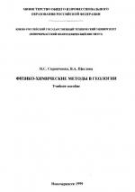 Физико-химические методы в геологии. Учебное пособие