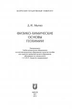 Физико-химические основы геохимии
