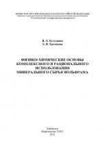 Физико-химические основы комплексного и рационального использования минерального сырья вольфрама