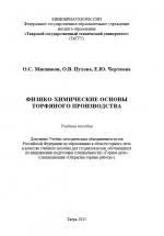 Физико-химические основы торфяного производства