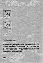 Физико-химические особенности поведения золота и серебра в процессах гидротермального рудообразования
