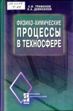Физико-химические процессы в техносфере. Учебник