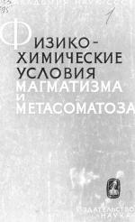 Физико-химические условия магматизма и метасоматоза. Труды 3 Всесоюзного петрографического совещания