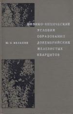 Физико-химические условия образования докембрийских железистых кварцитов