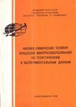 Физико-химические условия процессов минералообразования по теоретическим и экспериментальным данным