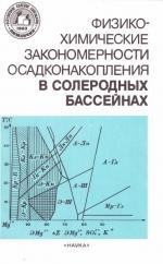 Физико-химические закономерности осадконакопления в солеродных бассейнах