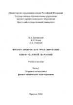 Физико-химическое моделирование в нефтегазовой геохимии. Часть 1. Теория и методология физико-химического моделирования. Учебное пособие