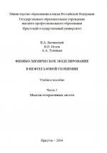 Физико-химическое моделирование в нефтегазовой геохимии. Часть 2. Модели гетерогенных систем. Учебное пособие