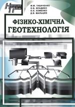 Фізико-хімічна геотехнологія /  Физико-химическая геотехнология
