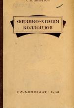Физико-химия коллоидов