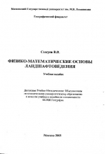 Физико-математические основы ландшафтоведения