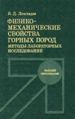 Физико-механические свойства горных пород. Методы лабораторных исследований