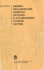 Физико-механические свойства мерзлых и оттаивающих грунтов Якутии