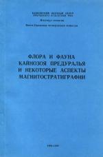 Флора и фауна кайнозоя Предуралья и некоторые аспекты магнитостратиграфии