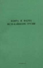 Флора и фауна мезо-кайнозоя Грузии