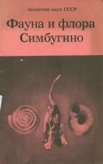 Флора и фауна Симбугино (опорный разрез акчагыла и апшерона Башкирии)
