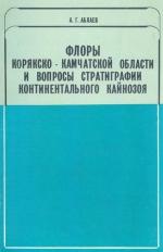 Флоры Корякско-Камчатской области и вопросы стратиграфии континентального кайнозоя