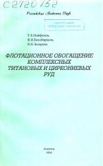 Флотационное обогащение комплексных титановых и циркониевых руд