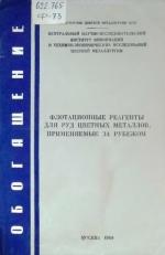 Флотационные реагенты для руд цветных металлов, применяемые за рубежом