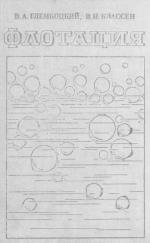Флотация (стр 1-141)
