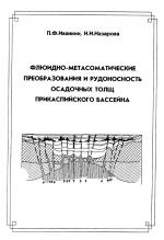 Флюидно-метасоматические преобразования и рудоносность осадочных толщ Прикаспийского бассейна