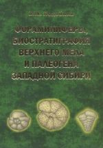 Фораминиферы, биостратиграфия верхнего мела и палеогена Западной Сибири