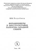 Фораминиферы и биостратиграфия палеогена Западной Сибири