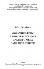 Фораминиферы и биостратиграфия среднего мела Западной Сибири