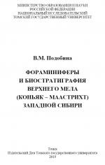 Фораминиферы и биостратиграфия верхнего мела (коньяк – маастрихт) Западной Сибири