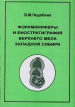 Фораминиферы и биостратиграфия верхнего мела Западной Сибири