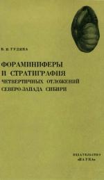 Фораминиферы и стратиграфия четвертичных отложений Северо-Запада Сибири
