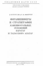 Фораминиферы и стратиграфия каменноугольных отложений Каратау и Таласского Алатау