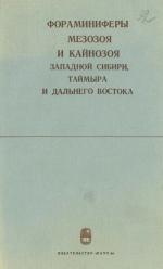 Фораминиферы мезозоя и кайнозоя Западной Сибири, Таймыра и Дальнего Востока