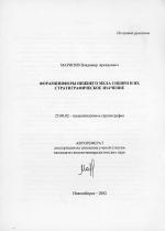 Фораминиферы нижнего мела Сибири и их стратиграфическое значение