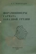 Фораминиферы сармата западной Грузии