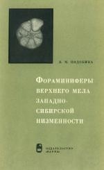 Фораминиферы верхнего мела Западно-Сибирской низменности