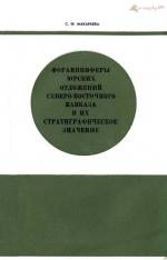 Фораминиферы юрских отложений северо-восточного Кавказа и их стратиграфическое значение