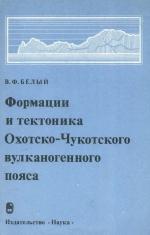 Формации и тектоника Охотско-Чукотского вулканогенного пояса