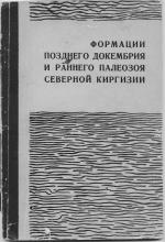 Формации позднего докембрия и раннего палеозоя Северной Киргизии