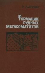 Формации рудных метасоматитов и металлогенические особенности Алмалыкского района