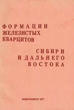 Формации железистых кварцитов Сибири и Дальнего Востока. Сборник научных трудов