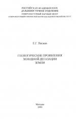 Формационный анализ. Учебник