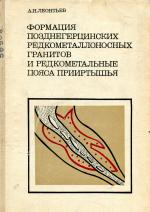 Формация позднегерцинских редкометаллоносных гранитов и редкометальные пояса Прииртышья